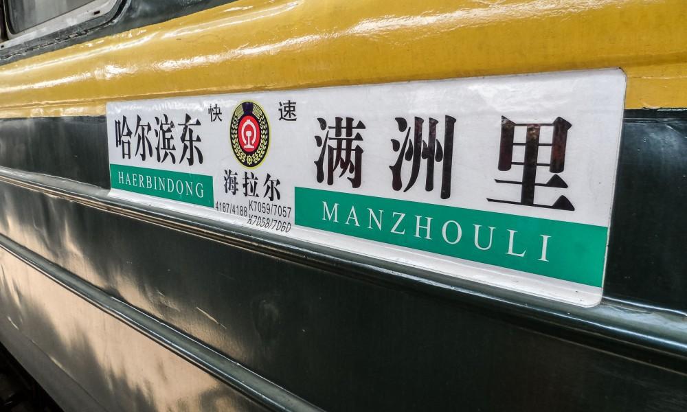 Jak przetrwać w chińskim pociągu?