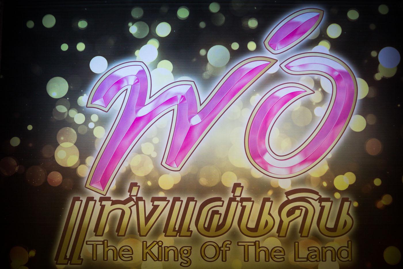 Urodziny Króla Ramy IX